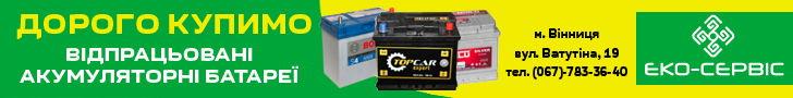 Еко-Сервіс дорого купує відпрацьовані акумулятори. Тел (067)783-36-40