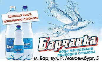 Купуй воду БАРЧАНКА від виробника (067) 432-04-64