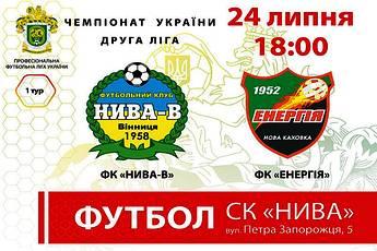 Чемпіонат України 24 липня ФК «НИВА-В» - ФК «ЕНЕРГІЯ»