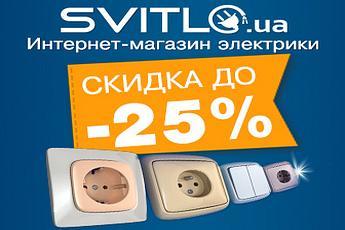 Купити розетки, вимикачі зі знижкою 25% в магазині svitlo.ua