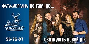 ФАТА-МОРГАНА це там, де святкують Новий рік