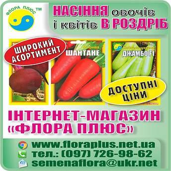 Насіння овочів і квітів в роздріб - Інтернет-магазин