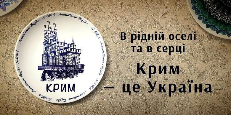 В рідній оселі та в серці Крим - це Україна