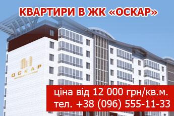 """Квартиры в ЖК """"ОСКАР"""" - выгодное предложение от застройщика!"""