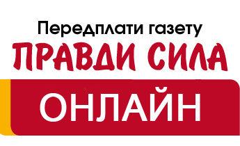 Передплати газету «ПРАВДИ СИЛА»
