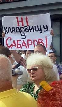 Мешканці Сабарова проти будівництва кладовища