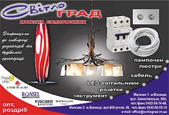 СВІТЛО-ГРАД - магазин світлотехніки