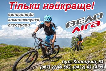 Купити велосипед, комплектуючі та аксесуари до велосипеду в магазині ВелоЛіга
