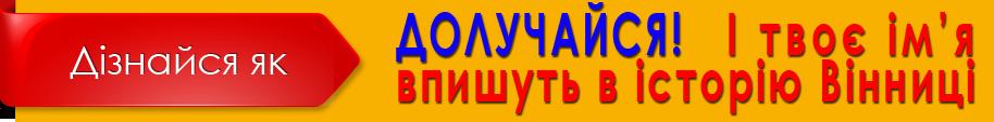 Дізнайся як вписати своє імя в історію Вінниці