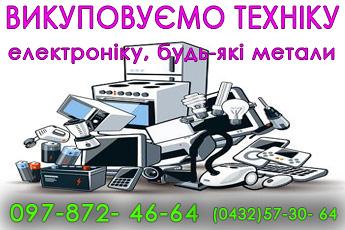 Викуповуємо техніку, електроніку, будь-які метали тел. (097)872- 46-64 та (0432)57-30- 64