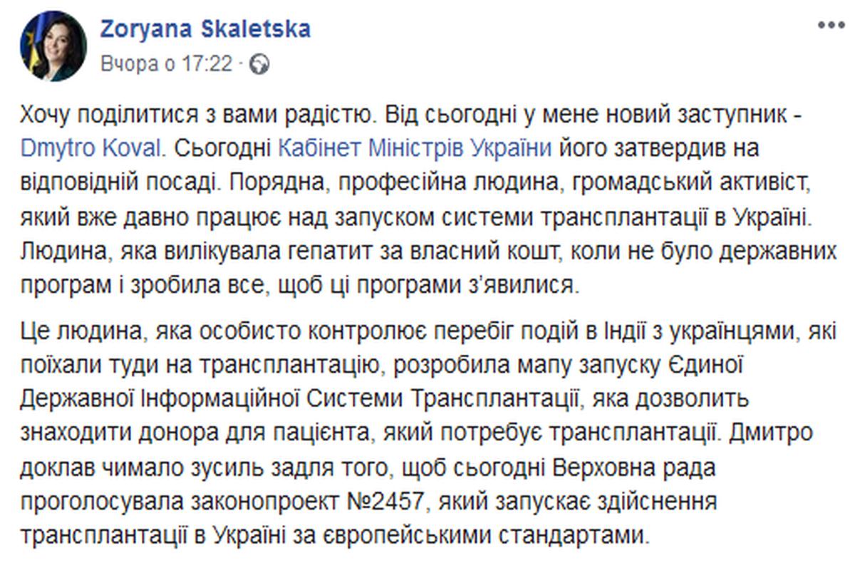 dopys zoryany skaletskoyi