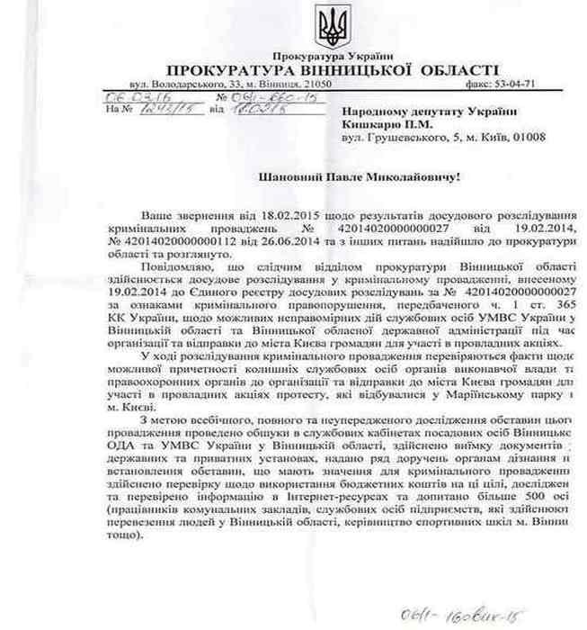 Прокурор  Соколовий не знайшов організаторів антимайдану