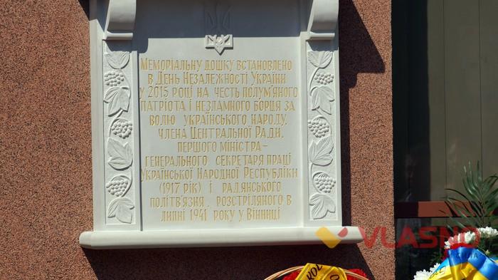 відкриття меморіальної дошки Костянтину Василенку у Вінниці фото