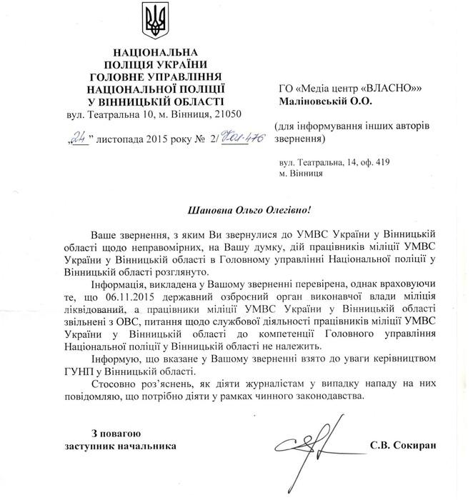 відповідь заступника начальника ГУ Національної поліції у Вінницькій області Сокирана фото