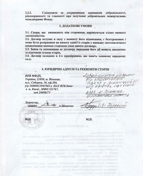 договір про взаємодопомогу та благодійну діяльність фото
