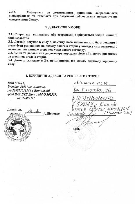 договір - лікарня Пирогова фото