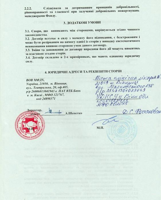 договір про взаємодопомогу та благодійну діялтність фото