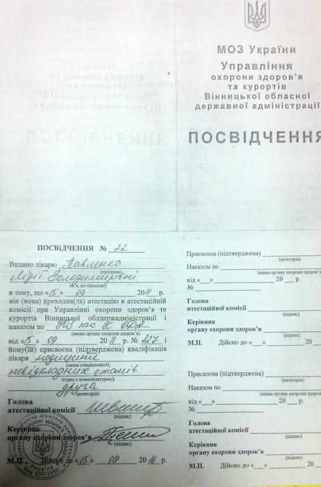 посвідчення Лідії Павленко фото