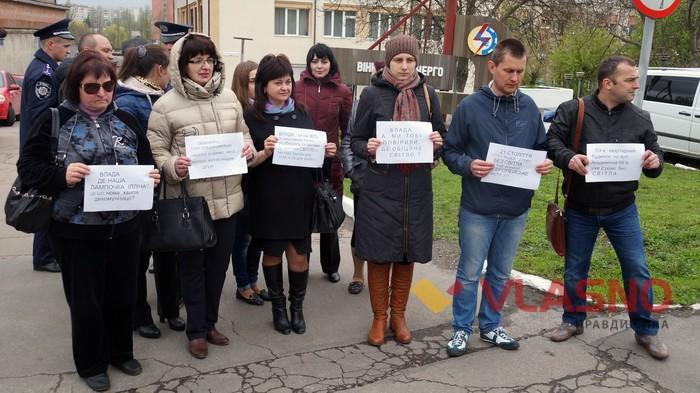 мітинг мешканців будинку на вулиці Академічна 56 у Вінниці фото