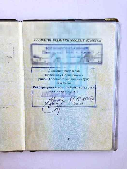 ідентифікаційний код у паспорті фото