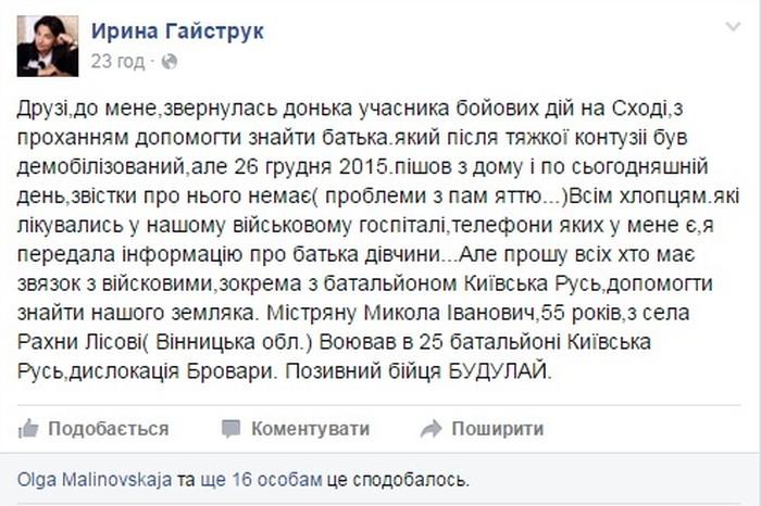 пост Ірини Гайструк щодо зникнення бійця АТО з позивним Будулай фото