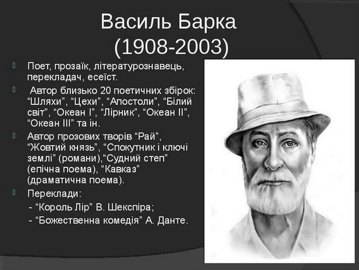 Василь барка - роман жовтий князь