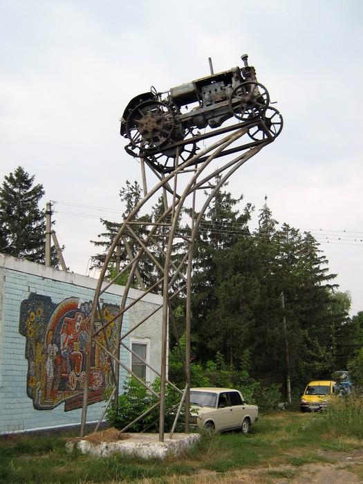 памятник трактору у селі Пороги фото