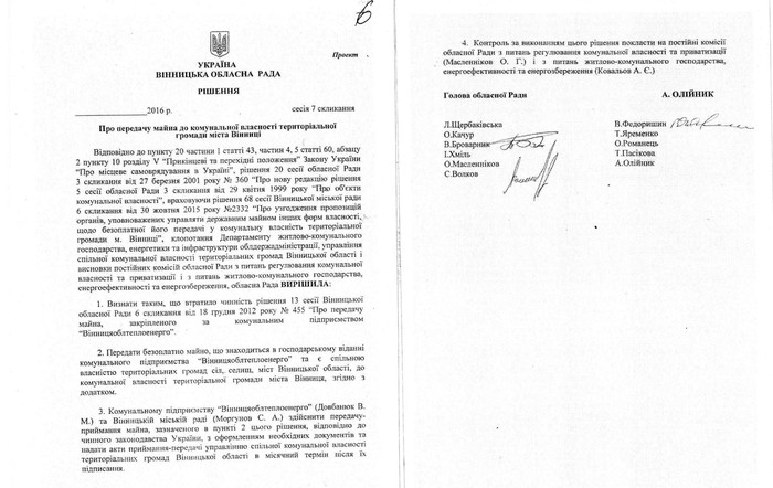 проект рішення Вінницької облради фото