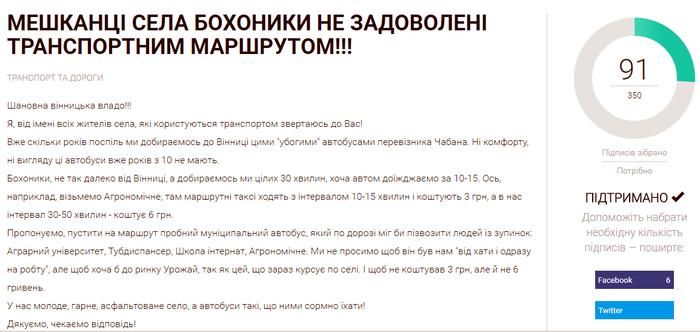електронна петиції щодо автобусу до села Бохоники фото