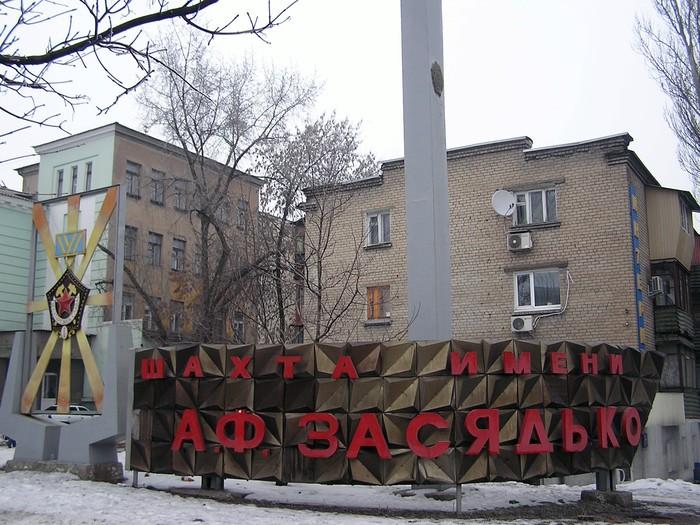шахта Засядька фото
