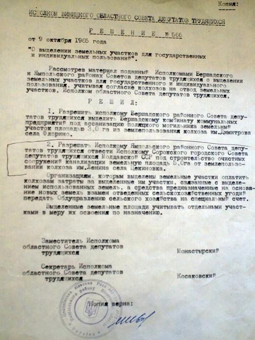 рішення обласної ради щодо Цекинівки фото
